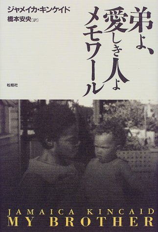 9784881989081: , Brother, dear Memoir O man (1999) ISBN: 4881989081 [Japanese Import]