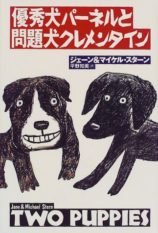 9784881989319: Problem dog Clementine and excellent dog Parnell (2000) ISBN: 4881989316 [Japanese Import]