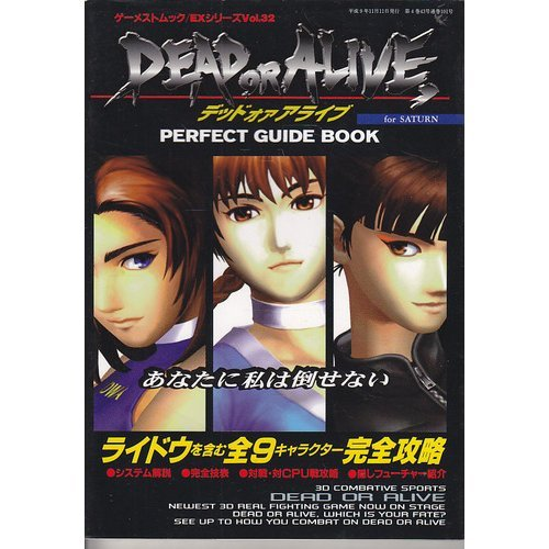9784881994047: Dead or Alive Perfect Guide Book-For Saturn (Gemesuto mook EX Series Vol. 32) (1997) ISBN: 4881994042 [Japanese Import]