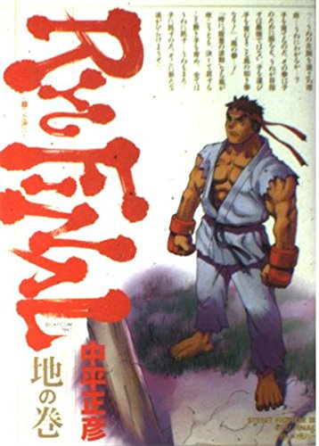9784881995846: Ahead of Street fighter III Ryu final-fight (volume of the earth) (Gemesuto Comics) (1999) ISBN: 4881995847 [Japanese Import]