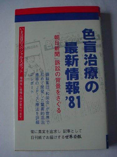 """9784882010135: Shikimo chiryo no saishin joho '81: """" Asahi Shinbun """" sosho no haikei o saguru (Doberman books)"""