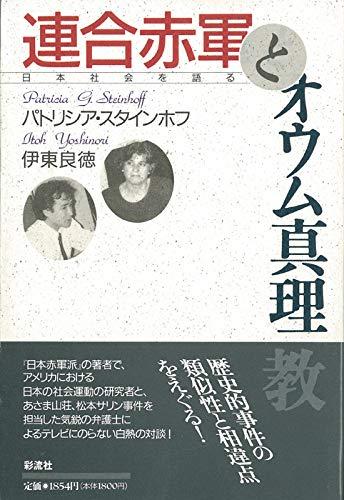 Rengo Sekigun to Oumu Shinrikyo (Japanese Edition): Patricia G Steinhoff
