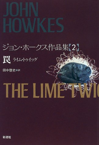 9784882024392: Trap - Lime Twigg (John Hawkes Works) (1997) ISBN: 488202439X [Japanese Import]