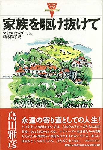 9784882025078: (Literature of Canada) run through the family (1998) ISBN: 4882025078 [Japanese Import]