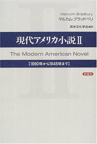 9784882027089: Until 1945 <2> from 1890 Contemporary American novel (2001) ISBN: 4882027089 [Japanese Import]