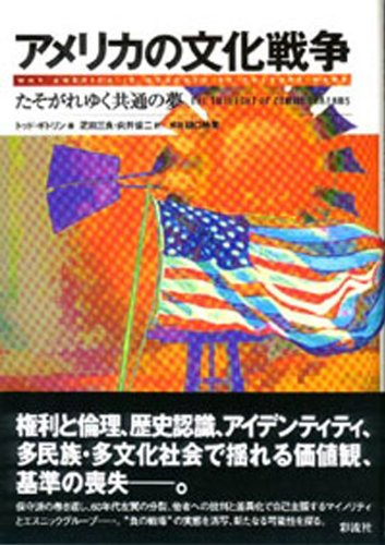9784882027133: Common dream Yuku twilight - culture war in the United States (2001) ISBN: 4882027135 [Japanese Import]