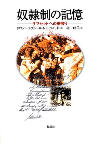 9784882027546: Homecoming to Somerset - memory of slavery (2002) ISBN: 4882027542 [Japanese Import]