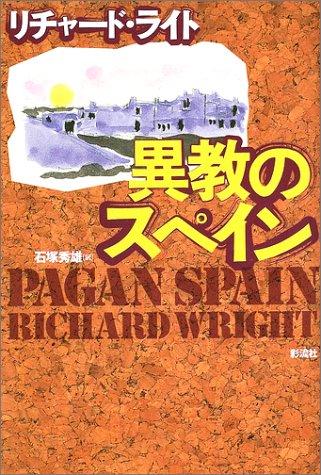 9784882027751: Spain pagan (2002) ISBN: 4882027755 [Japanese Import]