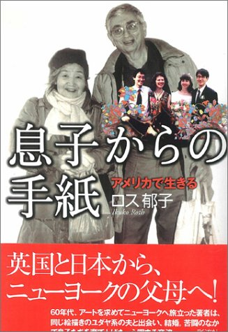 9784882028338: I live in the United States - a letter from his son (2003) ISBN: 4882028336 [Japanese Import]