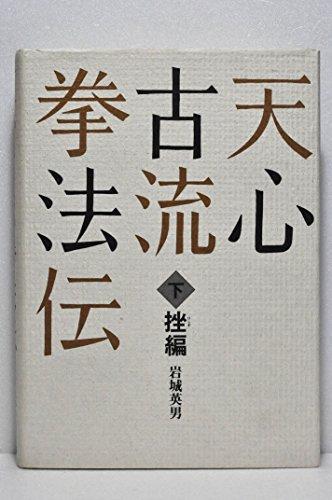 Tianjin old school Kenpo Den ?? (1998) ISBN: 4882180693 [Japanese Import]: Shimadzu Shobo