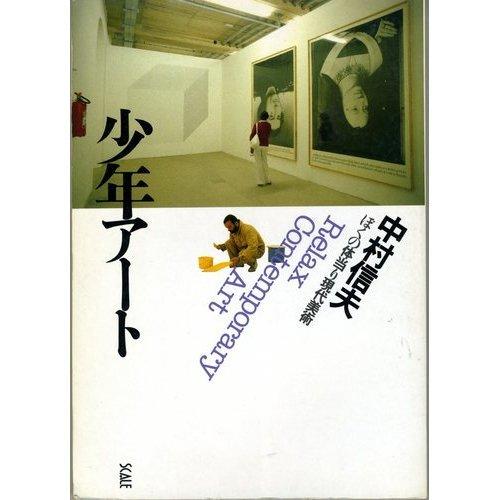 Shonen ato: Boku no taiatari gendai bijutsu = Relax contemporary art (Japanese Edition): Nobuo ...