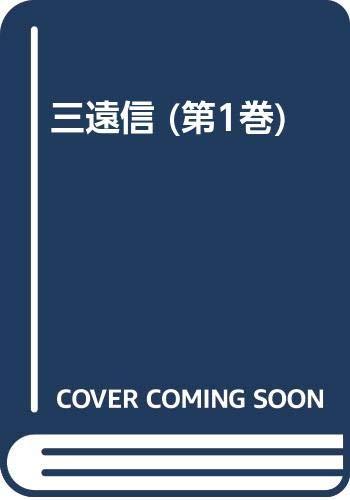 9784882421108: Rekishi no jūjiro: San'enshin no fudoki : Nihon no mein sutorīto, tōzai kōryū no kessetsuten (Japanese Edition)