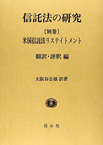 Study of trust law U.S. Trust Law: Shin mountain Publisher