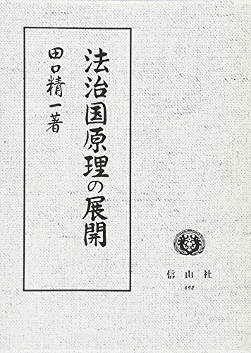 Deployment of Hochikoku principle (Taguchi, Seiichi Collected Works) (1999) ISBN: 4882616920 [...