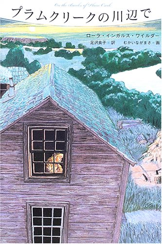 9784882641841: (Series 3 small house on the Prairie) in the riverside of Plum Creek (2005) ISBN: 4882641844 [Japanese Import]