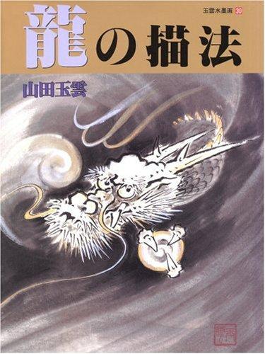 9784882652564: Ryu no Byhoho [How to Draw Dragon in Ink-wash Painting] (Japanese Imported) (Gyokuun Suibokuga, 30) (Gyokuun Suibokuga, 30)