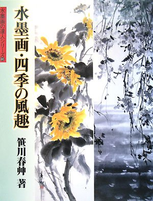 9784882654384: (Master of ink painting) Fushu of ink painting, Four Seasons (2008) ISBN: 4882654385 [Japanese Import]