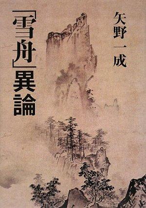 Sesshu objection (2009) ISBN: 4882654547 [Japanese Import]
