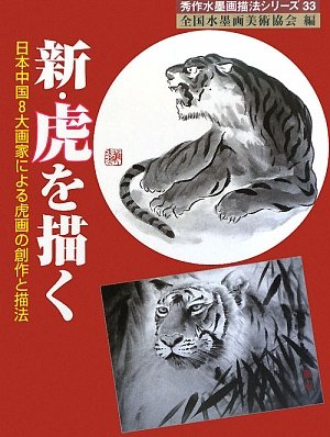 9784882654605: Draw a new tiger - and the creation of tiger painting by the master painter to eight China Japan ?? (excellent work ink painting series) (2009) ISBN: 4882654601 [Japanese Import]
