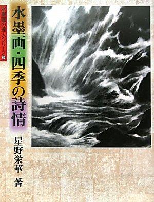 9784882654773: (Guru series of ink painting) poetry of ink painting, Four Seasons (2011) ISBN: 4882654776 [Japanese Import]
