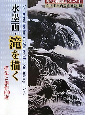 9784882654933: An Introduction to Waterfalls' Suiboku-ga Art - How to Draw Ink Wash Painting
