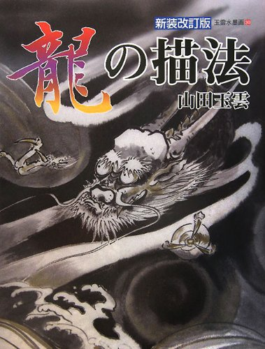 9784882654964: ?? dragon (ball cloud water monochrome painting) (2011) ISBN: 4882654962 [Japanese Import]