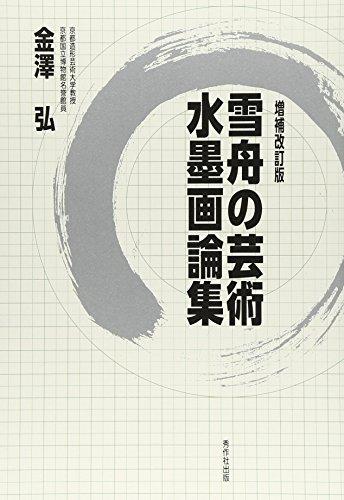 9784882655596: Sesshu no geijutsu suibokuga ronshu.