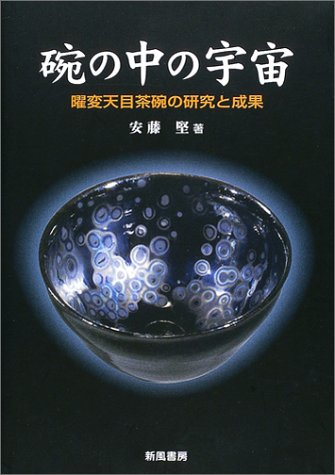 9784882695349: The Universe in Bowl – Study and Achievement of Yohentenmoku [Hardcover]