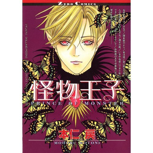 9784882717751: Prince of Monster [Zero C] (Kaibutsu Ouji) (in Japanese)