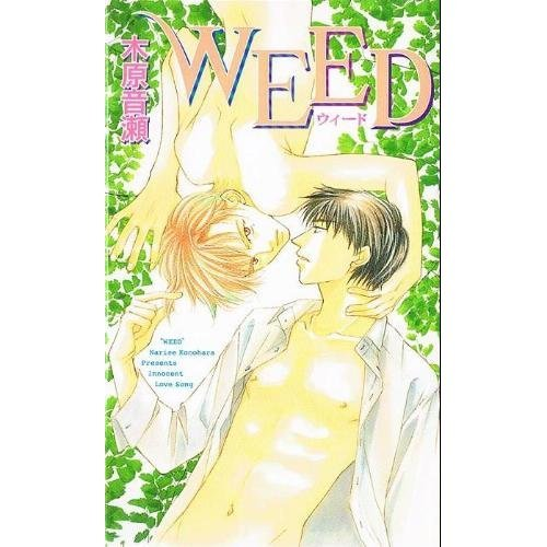 9784882719861: WEED (B Boy Noberuzu) (1999) ISBN: 488271986X [Japanese Import]