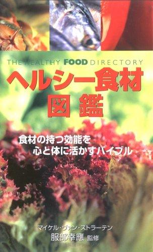 9784882823773: ヘルシー食材図鑑―食材の持つ効能を心と体に活かすバイブル