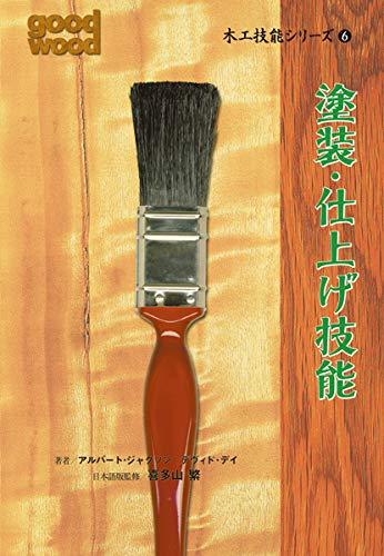 9784882827672: Tosō shiage ginō