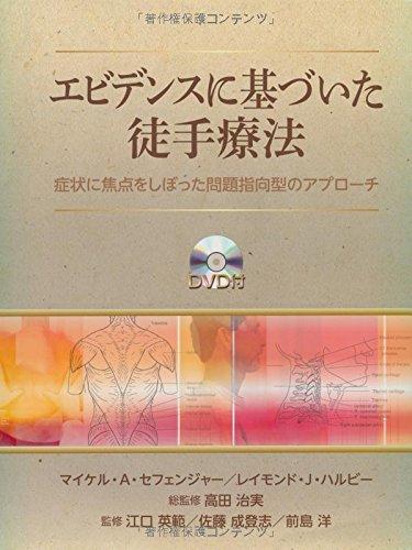 9784882828068: Ebidensu ni motozuita toshu ryoho : Shojo ni shoten o shibotta mondai shikogata no apurochi.