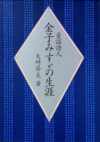 9784882840855: Doyo shijin Kaneko Misuzu no shogai (Japanese Edition)