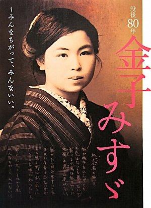 9784882843023: Botsugo hachijūnen Kaneko Misuzu : minna chigatte minna ii