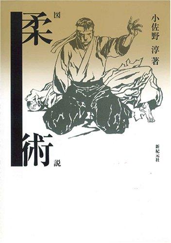 NIHON JUJUTSU ILLUSTRATED. Methods and Techniques.: Jun. OSANO