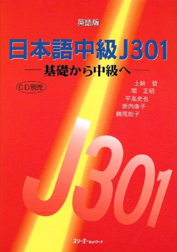 9784883190447: Nihongo Chu Kyu J301