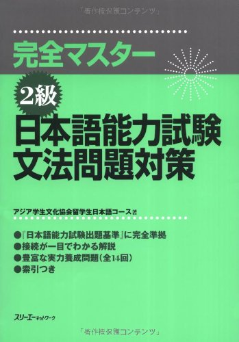 9784883190881: Japanese Language Proficiency Test Level Two Grammar (Kanzen masutaa 2 kyuu: Nihongo Nouryoku Shiken Bunpou Mondai Taisaku) (in Japanese) (Japanese Edition)