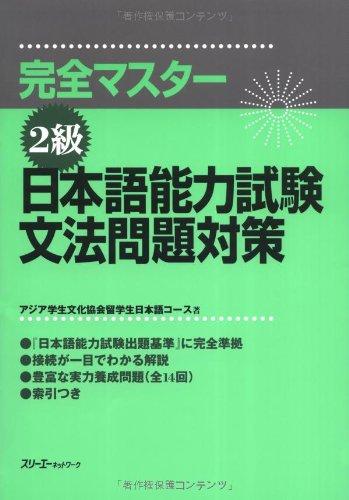 Japanese Language Proficiency Test Level Two Grammar: Ryuugakusei Nihongo Koosu