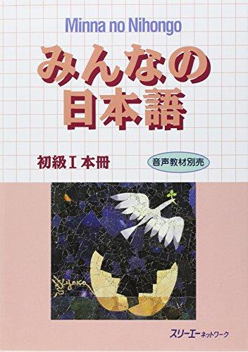 9784883191024: Minna no Nihongo: Bk. 1