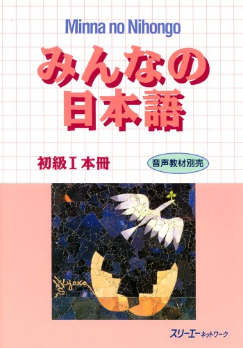 Minna no Nihongo, Book 1 (Bk. 1)