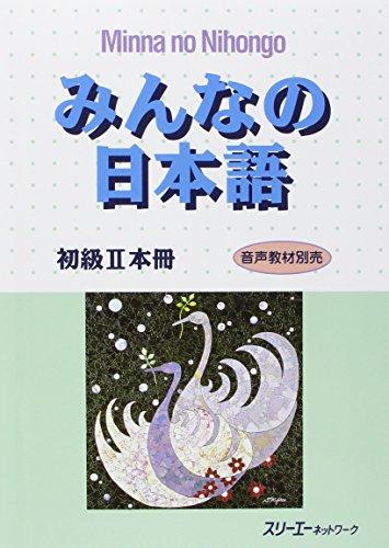9784883191031: Minna no Nihongo: Bk. 2