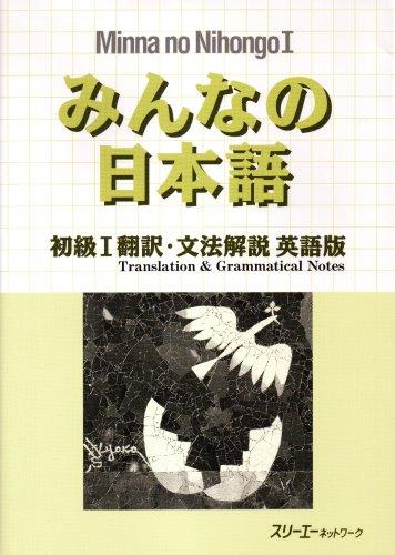 Minna no Nihongo Honyaku: English Translation and