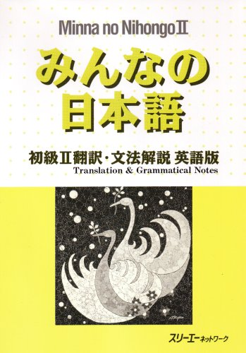 9784883191086: Minna No Nihongo II: Translation and Grammatical Notes (Bk. 1)