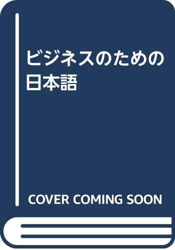 9784883191246: ビジネスのための日本語