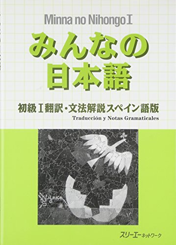 9784883191345: Minna no Nihongo : Translation & Grammatical Notes Bk.1 Spanish version