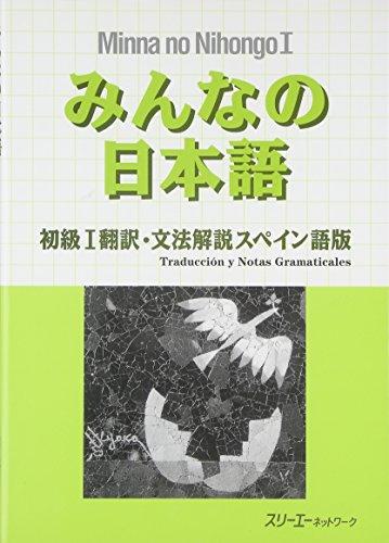 9784883191345: Minna no Nihongo : Translation & Grammatical Notes Bk.1 Spanish version