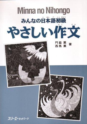 Minna no Nihongo : Yasashii Sakubun (Basic: Kadowaki et al
