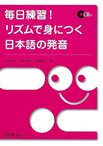 9784883191451: J501 Nihongo Chukyu J501 / CD only