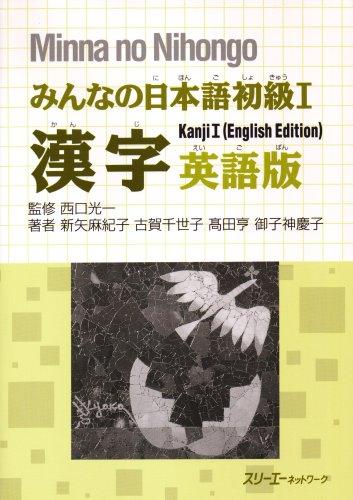 9784883191475: Minna No Nihongo: Kanji - English Edition Bk. 1